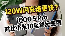 iQOO 5 Pro对比小米10至尊纪念版闪充对比