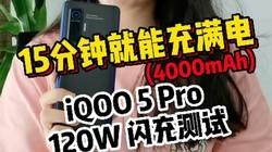 iQOO 5 Pro 120W闪充测试