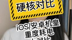 iOS安卓机皇 重度耗电大对比