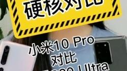 一亿像素对比 小米10 Pro对比三星S20 Ultra