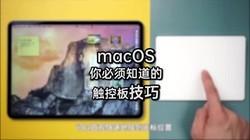 MacOS你必须知道的触控板技巧#macos #苹果 #macbookpro