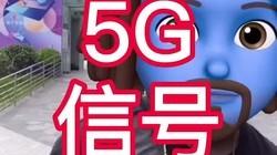 #5G #5g时代 #华为 #p40pro 深圳5G信号覆盖测试#暑期知识大作战