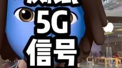 #5g #5g时代 #深圳 #华为 #苹果 深圳5G信号覆盖测试下集