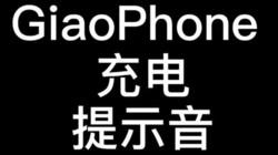 GiaoPhone充电效果音来了