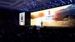 三星W21 5G新品发布会