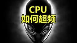 CPU如何超频
