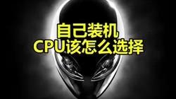 自己装机CPU该怎么选择