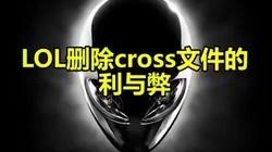 OL删除cross文件的利与弊