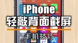苹果手机也有酷炫的截屏方式了!#ios14