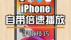教你在iPhone浏览器上也能实现视频倍速播放#iphone
