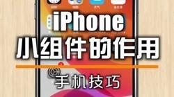 iPhone负一屏的小组件你用过吗? #iphone