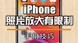 iPhone照片终于可以无限放大了!
