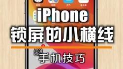 你发现过这个iPhone上方的小横线吗? #iphone