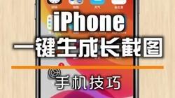 你还是不会在iPhone上截长图吗? #iphone