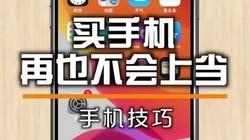 """一招教你分辨出""""炸弹机""""!#iphone #手机 #苹果手机"""