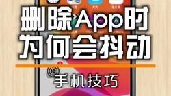 你知道为什么删除app时所有图标都会抖动吗? #iphone #苹果手机