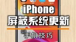 iphone更新越来越卡,怎样才能屏蔽更新呢?#iphone