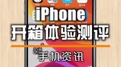 库克给我寄的iphone12到了,帮你们提前体验一下!#iphone12
