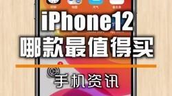 它才是iphone12里我最期待的机型 #iphone12