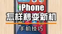 #iphone 录制语音怎样能更清晰!