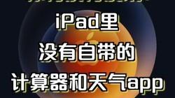 你注意过iPad上其实没有计算器和天气App吗?