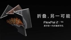 柔性视界折叠未来—柔宇FlexPai 2