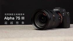 视频旗舰全画幅微单 Alpha 7S III