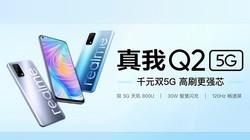 realme 真我Q2千元双5G手机