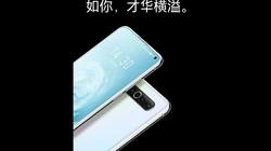 魅族17 5G梦想旗舰手机