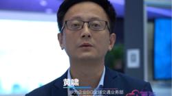 华为展台直击:综合大交通,智慧新机场
