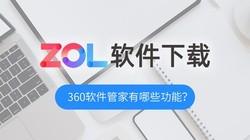 360软件管家有哪些功能?
