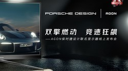 双擎燃动 竞速狂飙 AGON保时捷设计联名显示器线上发布会