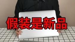 刚刚!苹果发布三款新电脑 最长续航20小时