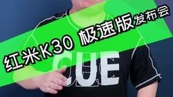 红米K30极速版只要1999,我的青春回来 #小米 #手机 #发布会