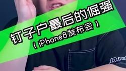 苹果最后的巅峰之作iPhone8,买到就是赚到#发布会 #手机 #苹果 #数码