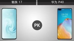 魅族17PK华为P40 梦想机是真的强#华为 #华为p40 #魅族