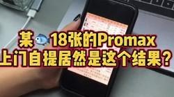 上门自提居然是这样的结果! #华强北 #苹果 #手机