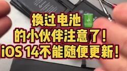 那么小伙伴们觉得ios14应该升级不? #华强北 #手机 #苹果  #ios14