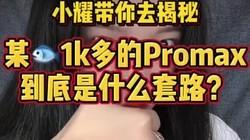 小耀以身试险告诉你!1k多的11Promax到底是什么套路! #华强北 #苹果 #手机