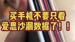 买手机可不要完全相信验机报告 只能当作辅助参考哦 #手机 #苹果 #华强北