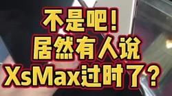 XSmax和11 你们会怎么选? #手机 #苹果 #二手机 #选择
