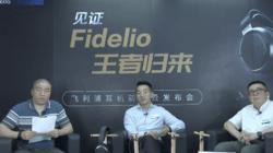 见证Fidelio王者归来 飞利浦耳机新品云发布会