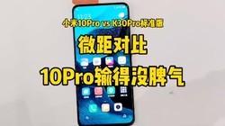 K30Pro对小米10Pro说:听说你也有微距功能?