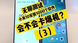 变态测试:小米10安装1000个软件会不会卡爆?你可能还没见过92度的CPU