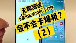 实测:小米10安装1000个软件会不会卡?过程CPU温度飙升到68度..