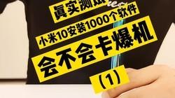 变态测试:小米10安装1000个软件,会不会卡爆机?#小米1