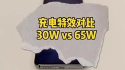 上次拿错充电头,摆乌龙!65W和30W充电的特效不同!你们认为网传的120W是不是真的?