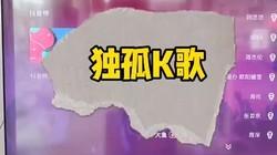 小米电视全国销量第一,真的是有原因的,那么复杂的K歌功能,它一支麦搞定!