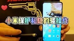 盘点小米手机保护私隐七大功能!如有遗漏,请补充#红米k30pro