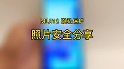 MIUI12新功能:照片安全分享,不怕无意泄露私隐!#小米10 #miui12